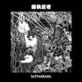偏執症者 (Paranoid) Satyagraha pack shot