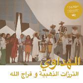 Attarazat Addahabia & Faradjallah Al Hadaoui pack shot