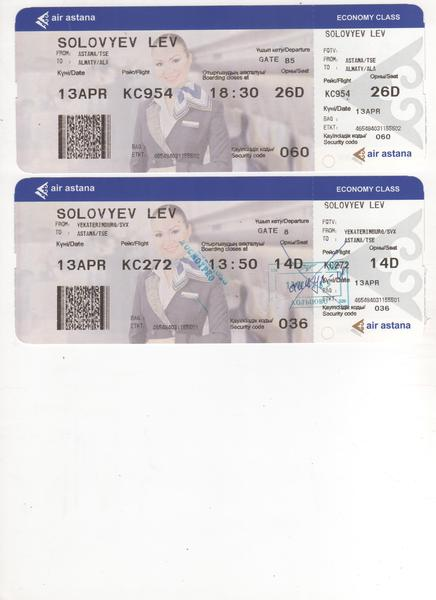Билеты на самолет с алматы до астаны купить билеты на самолет липецк симферополь