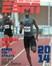 Mamadou Seck Men's Track Recruiting Profile