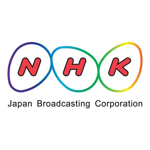 Japanese National Public Broadcasting Service