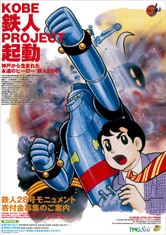 First super robot anime series