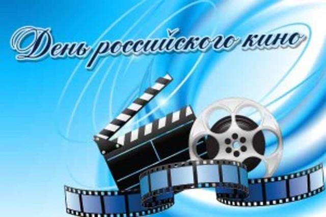 Открытки на день кино 93