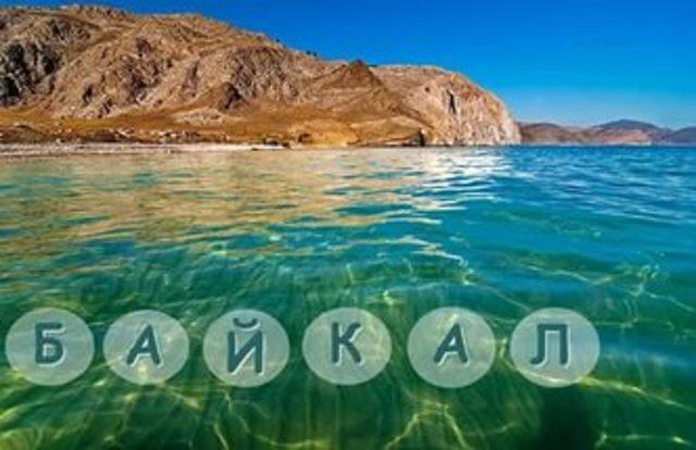 Поздравления с днем озера байкал 84