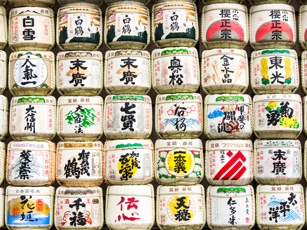 Sake containers at Yoyogi Park near Meiji Shrine_280332560