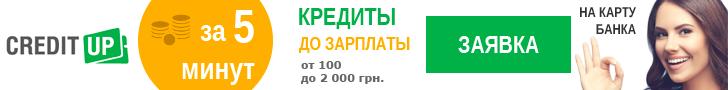 Оформить микрокредит онлайн на карту украина