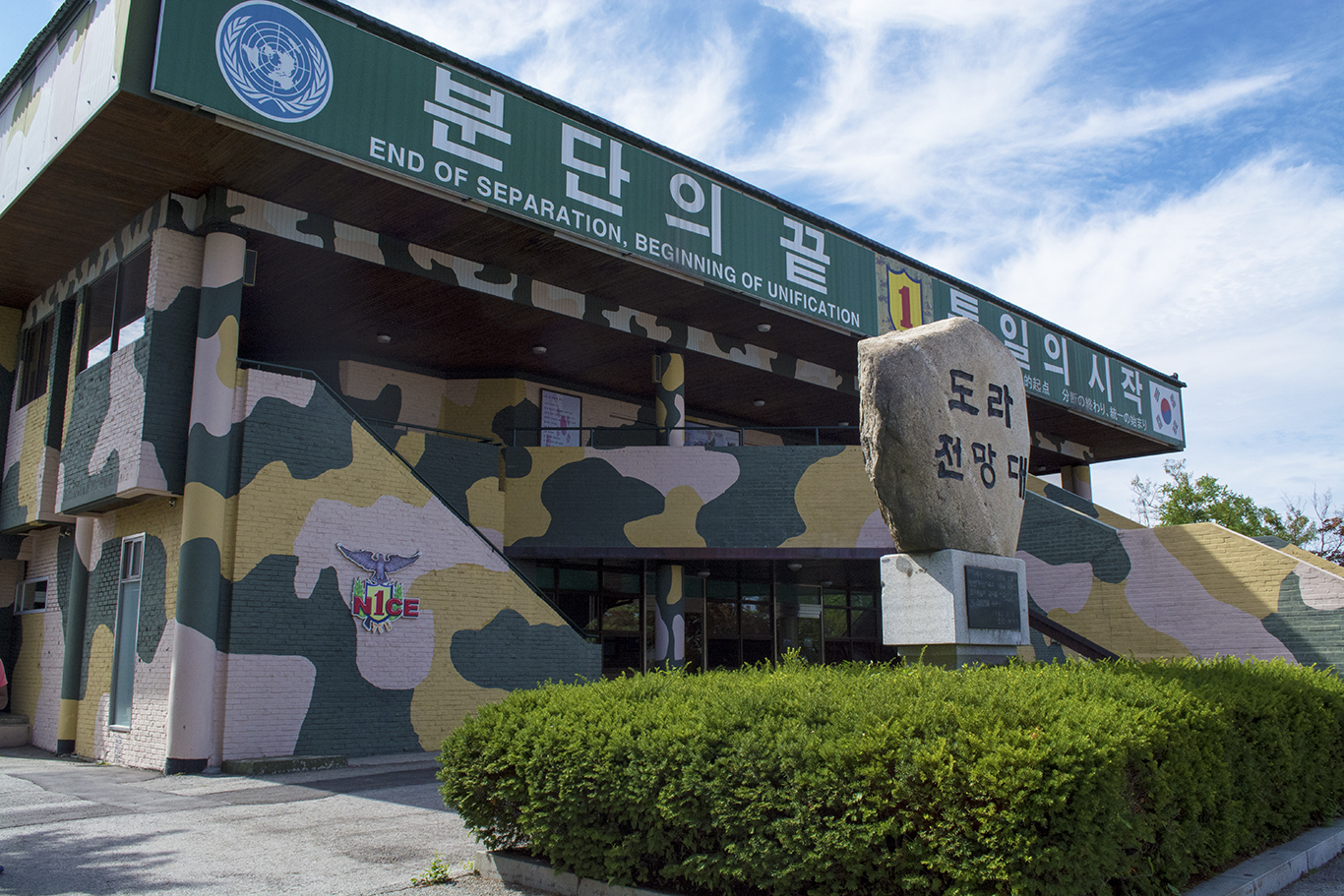 The Dora Observatory on the South Korean side of the Military Demarcation Line. The Dora Observatory is the closest South Korean military installation to the Military Demarcation Line within the DMZ (approx. 1 mile), and was closed to the public during military tensions in August between North and South Korea.(CHRISTOPHER CAMERON/THE STATESMAN)