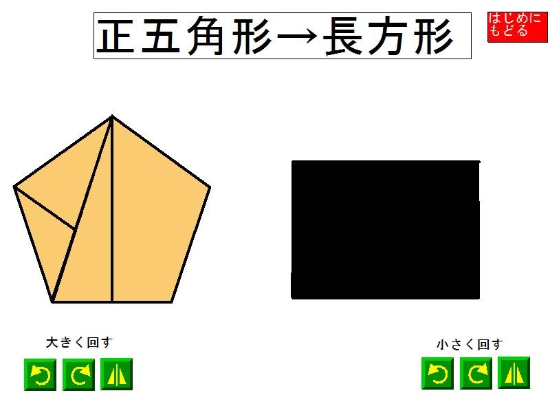 %e6%ad%a3%e4%ba%94%e8%a7%92%e5%bd%a2%e3%83%91%e3%82%ba%e3%83%ab(%e7%b7%91%e8%a1%a8%e7%b4%994%e5%b9%b4%e4%b8%8bp30)_p2_6flhjob0_