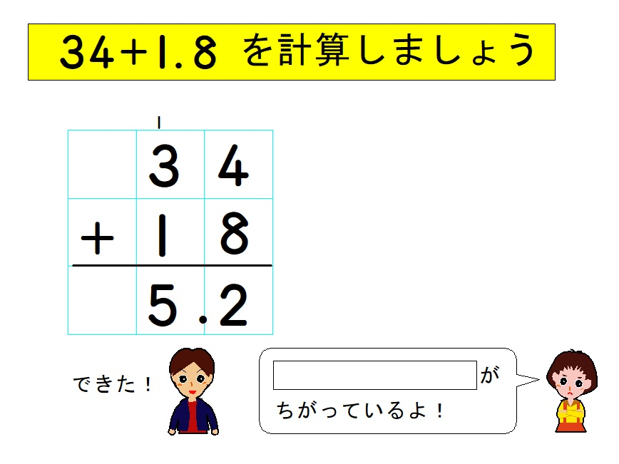 %e9%96%93%e9%81%95%e3%81%84%e3%82%92%e6%95%99%e3%81%88%e3%81%a6%e3%81%82%e3%81%92%e3%82%88%e3%81%86(%e5%b0%8f%e6%95%b0%e3%81%ae%e3%81%9f%e3%81%97%e7%ae%97%e3%81%ae%e7%ad%86%e7%ae%97)