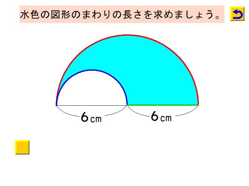 %e5%91%a8%e3%82%8a%e3%81%ae%e9%95%b7%e3%81%95_p2_8pf5olh0_