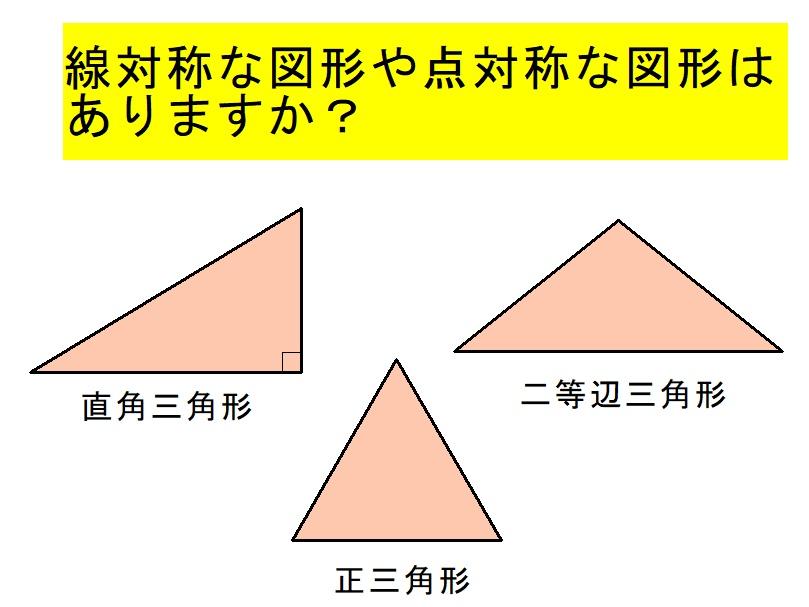 %e4%b8%89%e8%a7%92%e5%bd%a2%e3%81%ae%e5%af%be%e7%a7%b0%e6%80%a7_p1_8aecqu50_