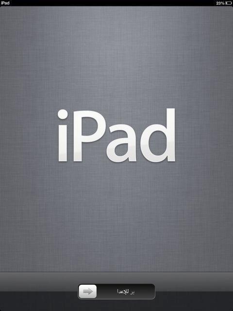 Den første skærm når du starter en iPad