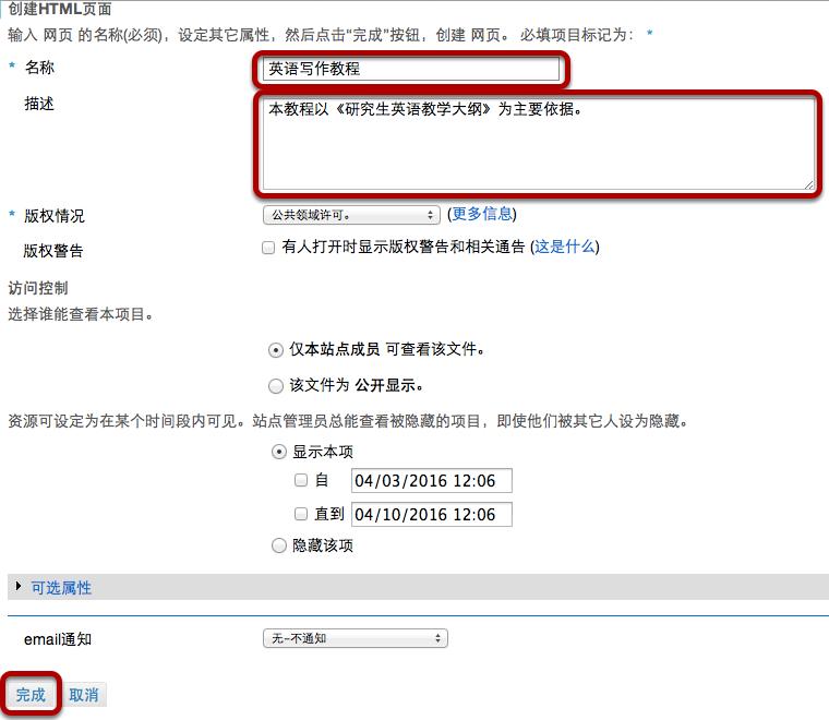 输入文档详细信息。