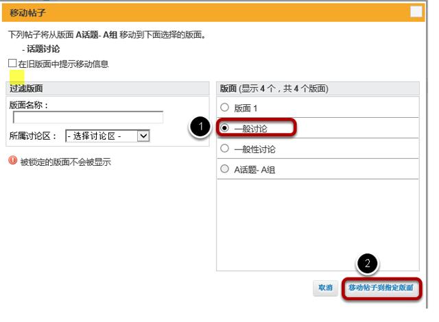 选中下拉列表选项,然后点击 移动帖子到指定版面。