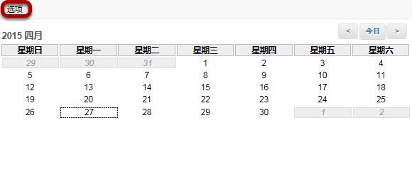 点击 选项 设置日程显示模式。