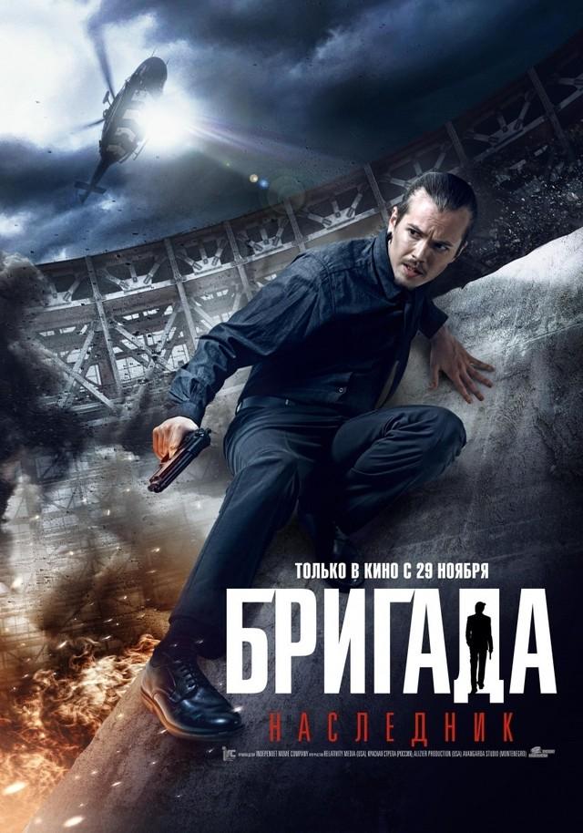 Бригада: Наследник (2012) [HD 720]