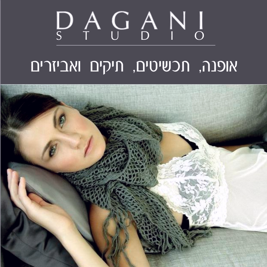 Dagani studio in Israel