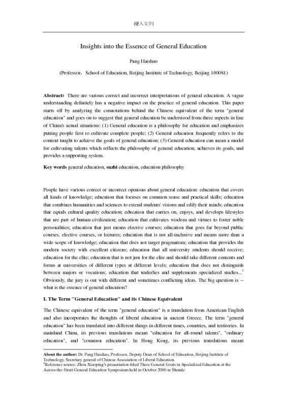 PangHaishao庞海芍 - General Education通识教育内涵解读.pdf