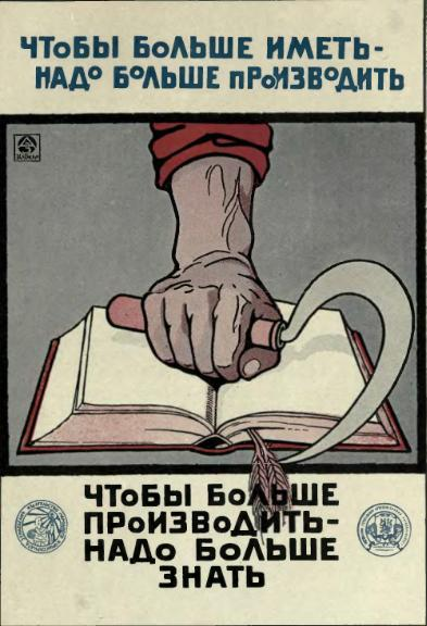 Soviet Propaganda(?) - image 1 - student project