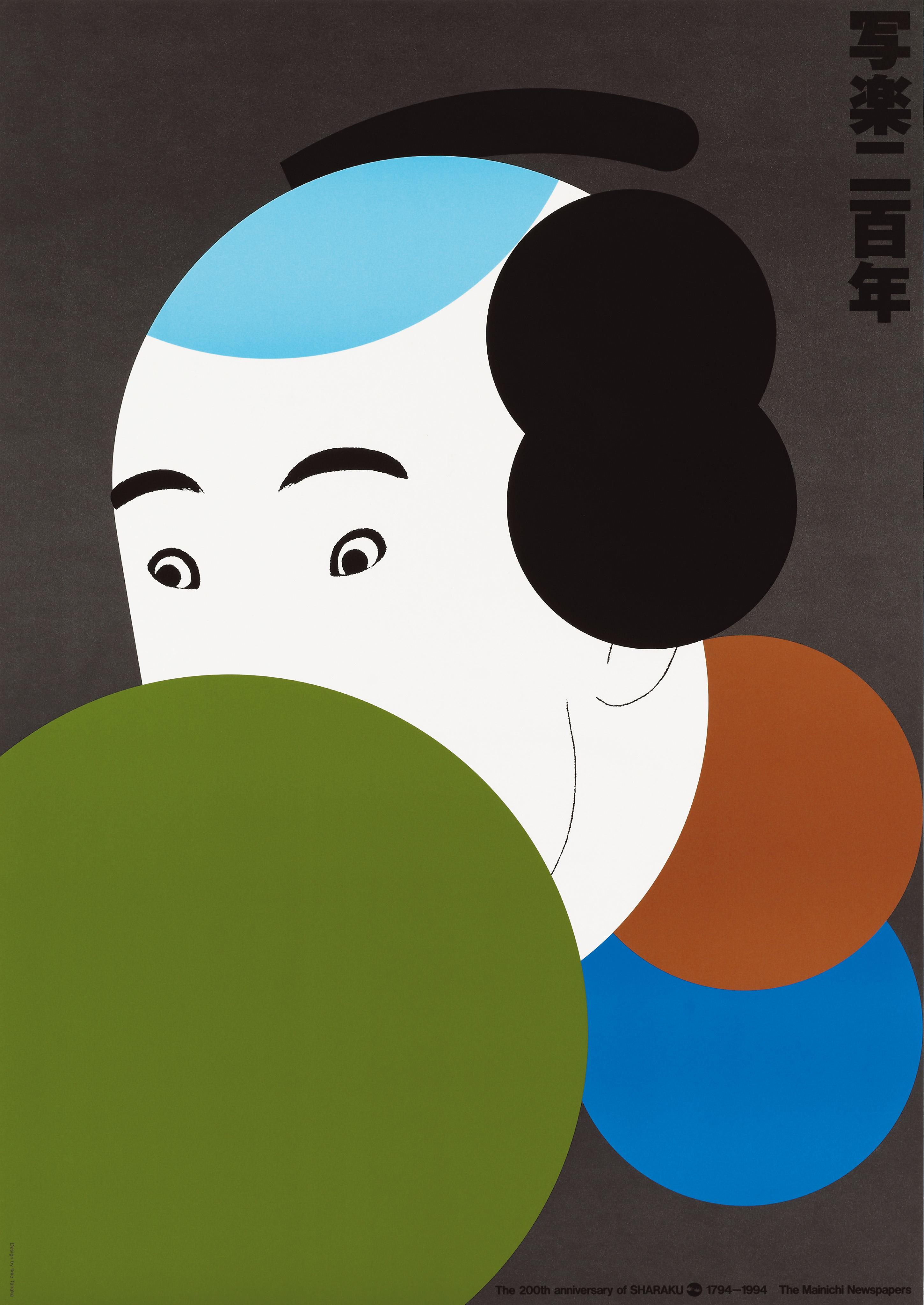 Ikko Tanaka AI project - image 1 - student project