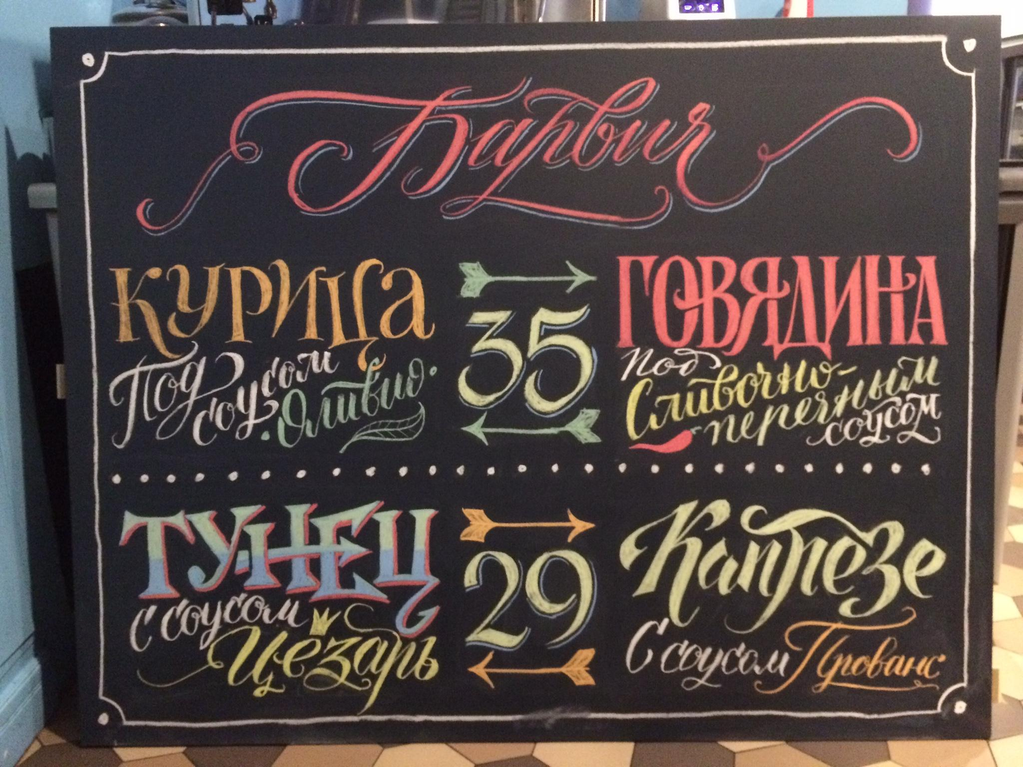 """Chalkboard menu for the """"9 bar"""" cafe, located in Minsk, Belarus - image 2 - student project"""