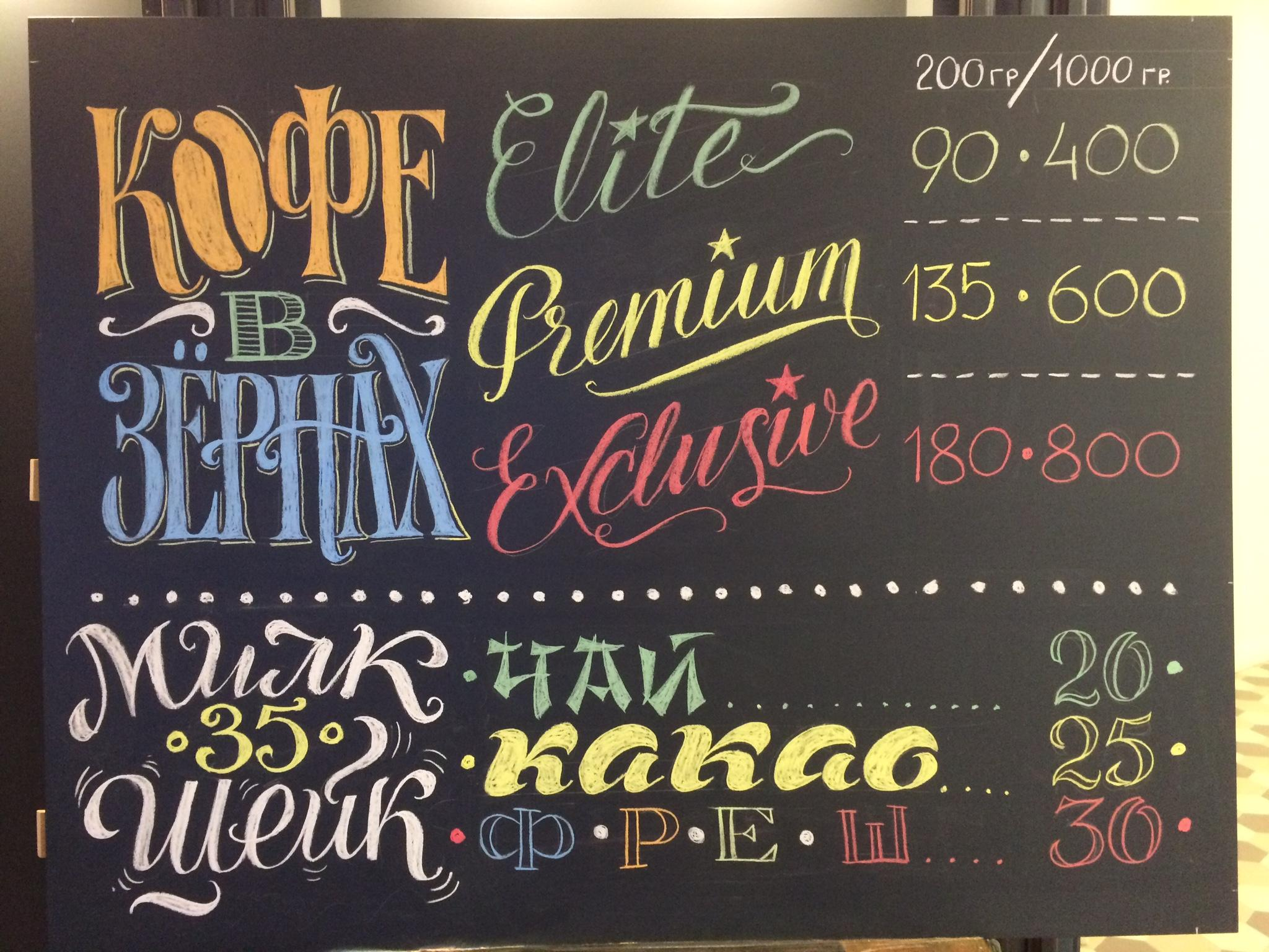 """Chalkboard menu for the """"9 bar"""" cafe, located in Minsk, Belarus - image 3 - student project"""