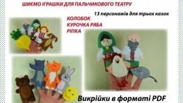 Викрійки іграшок для пальчикового театру
