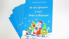 Збірка віршів «До нас крокують в гості Зима та Миколай»