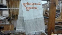 Рушник тканый сувенирный 1,6м - 6.2