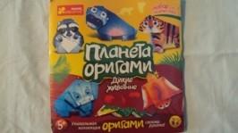 Оригами -
