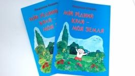 Збірка віршів «Мій рідний край- моя земля»