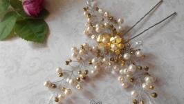 Шпилька-гребень свадебная золотистоя-жемчужная