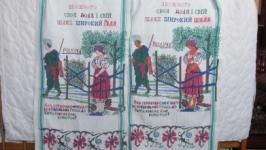 Вишитий рушник 1948-1950 років
