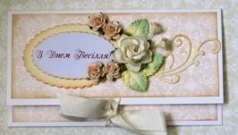 Конверт для денежного подарка ′С Днем Весілля!′
