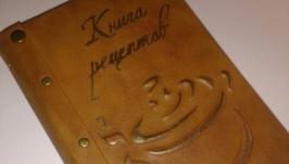 Кулинарная книга ручной работы.