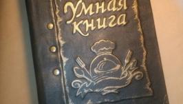Кулинарная книга А4, Натуральная кожа