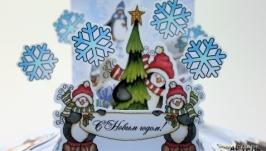 Новогодняя открытка ′Пингвины′