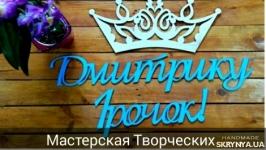 Имя из дерева Дмитрий