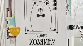 Открытка ′Кто в доме хозяин?′