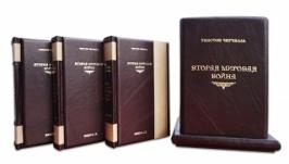 Уинстон Черчилль ′ВТОРАЯ МИРОВАЯ ВОЙНА′ (в 3-х томах)