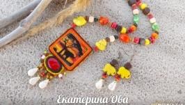 ′Африка′ кулон и серьги