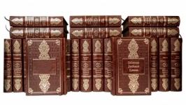 БИБЛИОТЕКА ЗАРУБЕЖНОЙ КЛАССИКИ (ROBBAT COGNAC) В 100 ТОМАХ