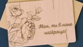 Открытка ′Мам, ти в мене найкраща′