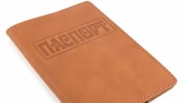 Обложка на паспорт кожаная бежевая