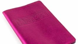 Обложка на паспорт кожаная розовая перламутровая