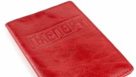 Обложка на паспорт кожаная красная