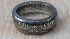 Кольцо из монеты 1 рубль 1970