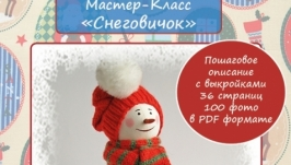 Мастер-класс ′Снеговичок′