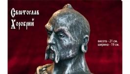 бюст Святослав Хоробрий