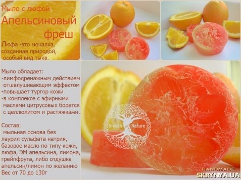 Апельсиновое мыло рецепты